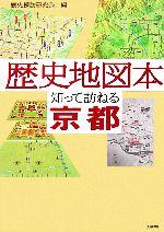 歴史地図本知って訪ねる京都(単行本)