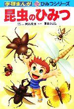 昆虫のひみつ(学研まんが 新・ひみつシリーズ)(児童書)