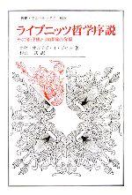 ライプニッツ哲学序説 その原理観と演繹論の発展(叢書・ウニベルシタス846)(単行本)