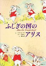 ふしぎの国のアリス 日本語版(児童書)