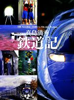 鉄道記(写真記シリーズ)(単行本)