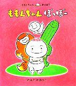 ももんちゃんぽっぽー(ももんちゃんあそぼう)(児童書)