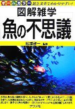 魚の不思議(図解雑学)(単行本)