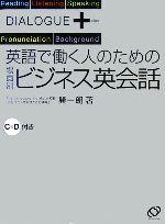 英語で働く人のための場面別ビジネス英会話(ダイアローグプラス)(CD1枚付)(単行本)