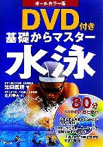 オールカラー版 DVD付き 基礎からマスター 水泳(DVD1枚付)(単行本)