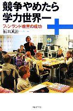 競争やめたら学力世界一 フィンランド教育の成功(朝日選書797)(単行本)