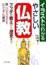 イラストでわかるやさしい仏教 ブッダの教え、歴史をビジュアル解説(単行本)