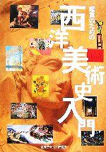 鑑賞のための西洋美術史入門(単行本)