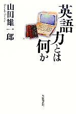 英語力とは何か(広島修道大学学術選書33)(単行本)