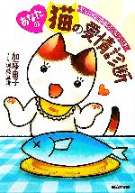 あなたの猫の愛情診断 私とニャンコの「母子てちょう」付き!(廣済堂文庫)(文庫)