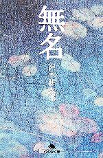 無名(幻冬舎文庫)(文庫)