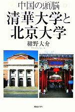 中国の頭脳 清華大学と北京大学(朝日選書802)(単行本)