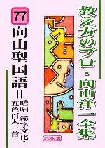 向山型国語=暗唱・漢字文化・五色百人一首(教え方のプロ・向山洋一全集77)(単行本)