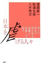 日本を虐げる人々 偽りの歴史で国を売る徒輩を名指しで糺す(単行本)