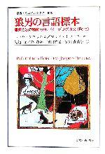 """狼男の言語標本 埋葬語法の精神分析/付・デリダ序文""""Fors""""(叢書・ウニベルシタス850)(単行本)"""