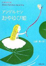 おやゆび姫 アンデルセン童話集(新潮文庫)(2)(文庫)