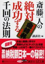 斎藤一人の絶対成功する千回の法則(講談社+α文庫)(文庫)