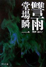 讐雨 刑事・鳴沢了(中公文庫)(文庫)