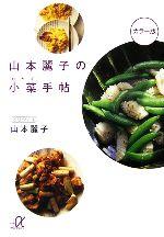 山本麗子の小菜手帖(講談社+α文庫)(文庫)