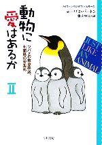 動物に愛はあるか 「ライフ・イズ・ワンダフル」シリーズ-ツバメの救急移送、七面鳥の安楽死(ハヤカワ文庫NF)(2)(文庫)