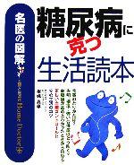 名医の図解 糖尿病に克つ生活読本(単行本)