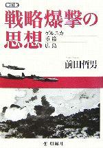 戦略爆撃の思想 ゲルニカ・重慶・広島(単行本)