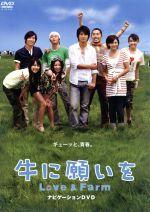 牛に願いを Love&Farm スペシャルパイロット版DVD(通常)(DVD)