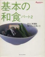 基本の和食(オレンジページブックス)(パ-ト2)(単行本)