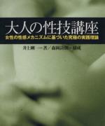 大人の性技講座(コスモ文庫)(文庫)