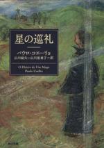 星の巡礼(角川文庫)(文庫)