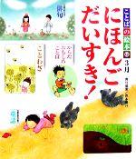 ことばの絵本 12 3月 にほんごだいすき!(児童書)