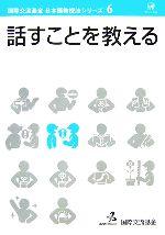 話すことを教える(国際交流基金日本語教授法シリーズ第6巻)(単行本)