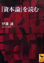 『資本論』を読む(講談社学術文庫)(文庫)
