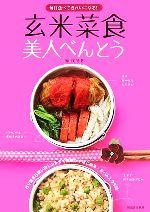 玄米菜食美人べんとう 毎日食べてきれいになる!(単行本)