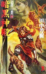 暗黒神殿 アルスラーン戦記 12(カッパ・ノベルスアルスラーン戦記)(新書)
