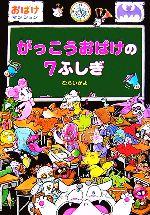 がっこうおばけの7ふしぎ おばけマンション14(ポプラ社の新・小さな童話227)(児童書)
