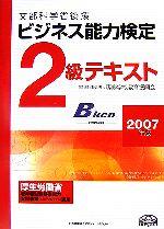 ビジネス能力検定2級テキスト(2007年版)(別冊付)(単行本)