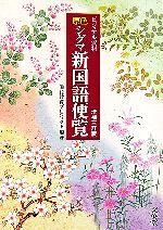 原色シグマ新国語便覧 増補三訂版 ビジュアル資料(単行本)