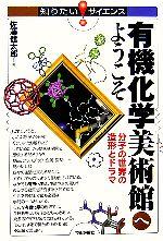 有機化学美術館へようこそ 分子の世界の造形とドラマ(知りたい!サイエンス)(単行本)