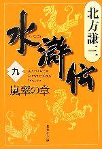 水滸伝 嵐翠の章(集英社文庫)(九)(文庫)