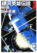 銀河英雄伝説 雌伏篇(創元SF文庫)(3)(文庫)