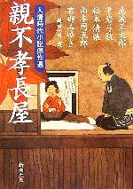 親不孝長屋 人情時代小説傑作選(新潮文庫)(文庫)