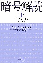 暗号解読(新潮文庫)(上)(文庫)