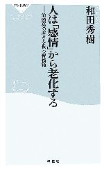 人は「感情」から老化する 前頭葉の若さを保つ習慣術(祥伝社新書)(新書)