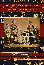 The Meiji Constitution:Japan's Experience of the West and the Shaping of the Modern State 『文明のなかの明治憲法』の英語版(長銀国際ライブラリー叢書)(単行本)