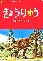 きょうりゅう(こどもリュックサイズシリーズ)(児童書)