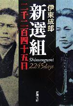 新選組 二千二百四十五日(新潮文庫)(文庫)