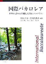 国際バカロレア 世界が認める卓越した教育プログラム(単行本)