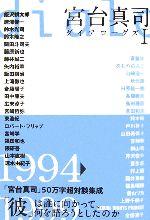 宮台真司ダイアローグス(1)(単行本)