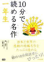 10分で読める名作(一年生)(児童書)